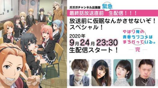 アニメ『俺ガイル』最終回直前に声優陣出演の生配信が決定!