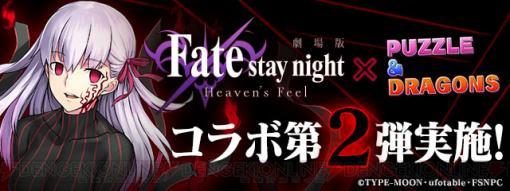 『パズドラ』×『Fate HF』コラボ第2弾開催! 第1弾キャラも新たな進化が追加