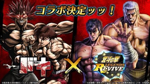 「北斗の拳 LEGENDS ReVIVE」にてアニメ「バキ」とのコラボが決定ッッ!