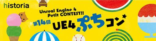 """「Unreal Engine 4」学習向けゲーム制作コンテスト""""第14回 UE4 ぷちコン""""の受賞者が発表"""