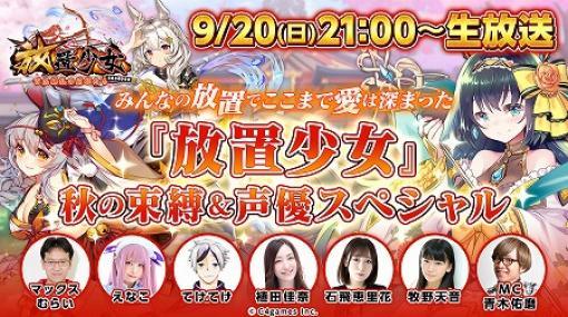 「放置少女」の公式生番組が9月20日に放送