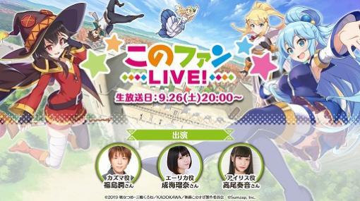 「このファン」,第6回公式生番組が9月26日20時から放送