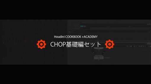 [お知らせ]「Houdini COOKBOOK +ACADEMY」CHOP基礎編セットが5本セットで20%OFFにて販売開始(CGWORLD Online Tutorials) - ニュース
