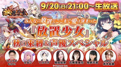 『放置少女』の公式生放送が9月20日に実施!