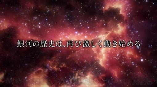 アニメ『銀河英雄伝説 Die Neue These』続編が全24話で制作決定!