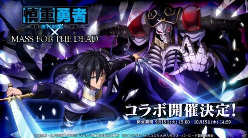 「MASS FOR THE DEAD」にてTVアニメ「慎重勇者」とのコラボが9月15日より実施!聖哉やリスタが召喚に登場