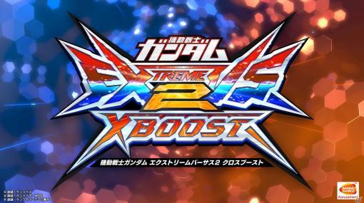 「EXVS.」アーケード版最新作「機動戦士ガンダム エクストリームバーサス2 クロスブースト」が発表!