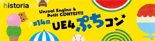 """""""なつやすみ""""をテーマに開催された「Unreal Engine 4」学習向けゲーム制作コンテストの受賞者が発表!最優秀賞は「グレイマンすくい」"""