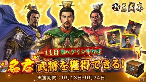 「新三國志」劉備、曹操、孫権ら三大君主の中から1人を獲得できるログインボーナスが開催!