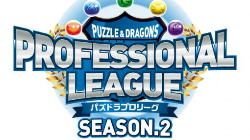 「パズドラプロリーグ SEASON.2 powered by SHARP」けーぱ選手が2代目チャンピオンに!