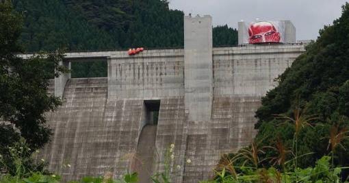 『進撃の巨人』作者諫山創先生を産んだ土地、大分県日田市→ヒットを喜んでコスプレイベントの際に地元のダムが施した飾りがこちら - Togetter