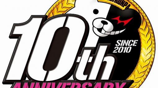 「ダンガンロンパ」10周年記念生放送の第5回が9月17日に配信。ゲストは豊口めぐみさん