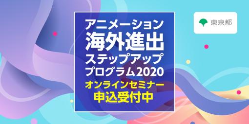 東京都「アニメーション海外進出ステップアッププログラム 2020」オンラインセミナー開催決定 - ニュース