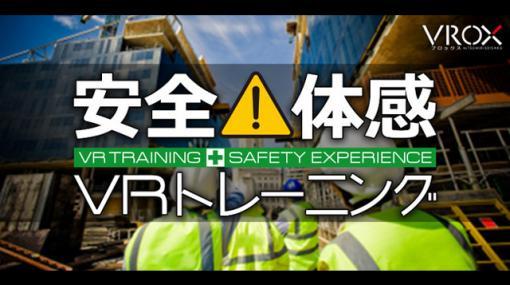 安全体感VRトレーニングレンタルサービス9月初旬運用開始、最短3日でVR安全教育が利用可、8種類のVR教育が体験できる(積木製作) - ニュース
