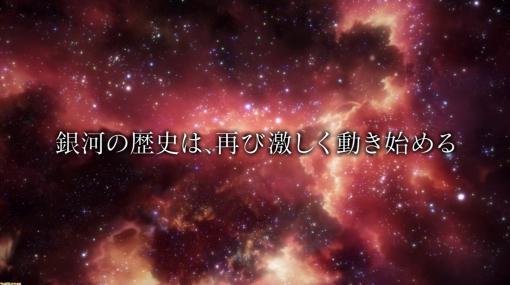 アニメ『銀英伝Die Neue These』続編が全24話で制作決定! テレビ最終回放送後発表、特報PVが初公開