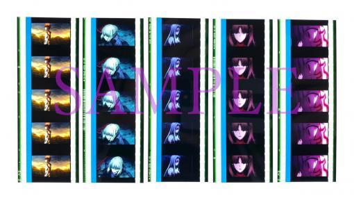 """【Fate】映画『HF』最終章の6週目来場者特典は""""35mmフィルムコマ""""。どのシーンになるかは開けてみてのお楽しみ"""