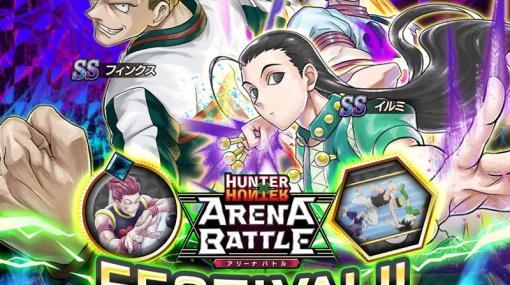 「HUNTER×HUNTER アリーナバトル」ヒソカやイルミ、フィンクスの新SSキャラカードが「アリバトフェス」に登場!