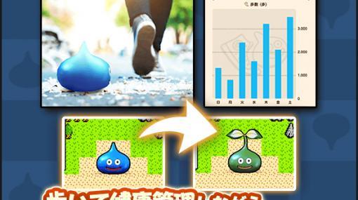 「ドラクエウォーク」、新機能「あるくんですW」を実装! 「タニタアルゴリズム」を用いて歩数に応じた消費カロリーを計測