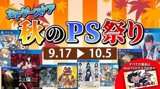 """PS4/PS Vita向けタイトルを対象とした""""カドゲーストア秋のPS祭り""""が9月17日12:00に開催。お得なセット商品は数量限定"""
