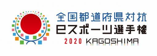 「全国都道府県対抗eスポーツ選手権 2020 KAGOSHIMA」は5タイトル9部門で12月20日より順次オンライン開催へ