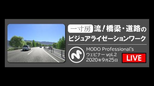 MODO Professional's ウェビナーvol.2「一寸房流!橋梁・道路のビジュアライゼーションワーク」開催(MODO JAPAN グループ) - ニュース