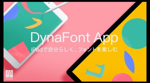 iPad向けフォントアプリ「DynaFont App(ダイナフォントアプリ)」提供開始(ダイナコムウェア) - ニュース