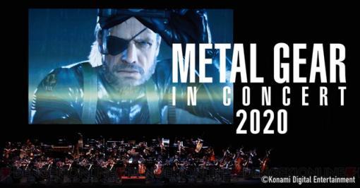 『メタルギア』シリーズのコンサートが開催決定! 来場者全員に限定マスクがプレゼント