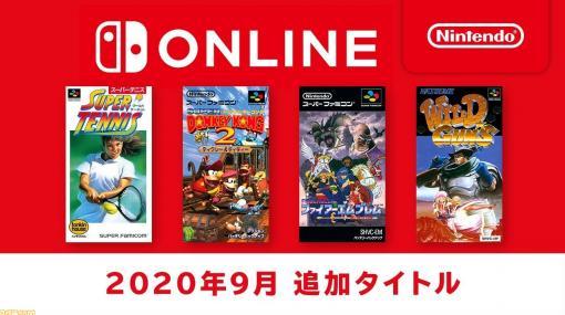 Switch Onlineに9/23から『ファイアーエムブレム 紋章の謎』『スーパードンキーコング2』などが追加。裏技動画も公開