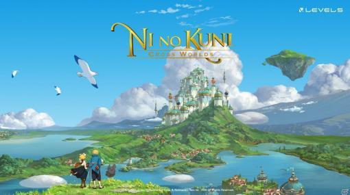 「二ノ国:CROSS WORLDS」TGS2020の公式番組にソードマン役・神谷浩史さんとウィッチ役・花澤香菜さんがVTR出演決定!