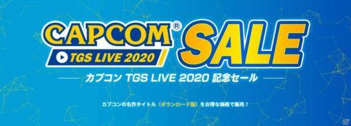 カプコン TGS LIVE 2020 記念セールのラインナップが追加!「ドラゴンズドグマ:ダークアリズン」や「逆転裁判」シリーズが対象に