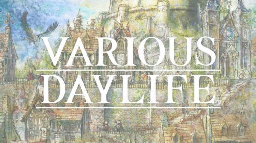 「VARIOUS DAYLIFE」初のオリジナルサウンドトラックがダウンロード版で配信開始!
