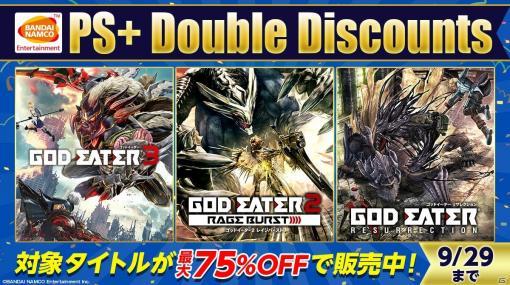 「GOD EATER」シリーズがセール価格に!「PlayStation Plus Double Discounts Sale」にバンダイナムコエンターテインメントが参加