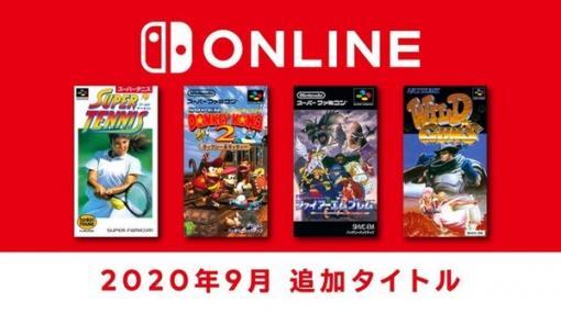 「スーパーファミコン Nintendo Switch Online」に追加される9月分のタイトルが発表! 『スーパードンキーコング 2』や『FE 紋章の謎』など4本