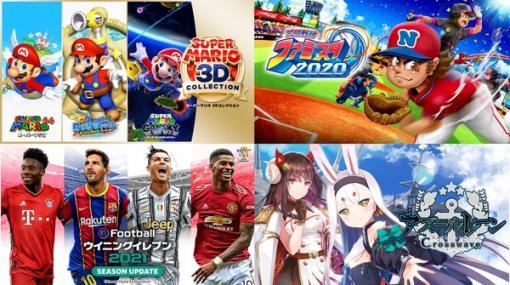 【9月17日~23日発売のゲームまとめ】注目作『スーパーマリオ3Dコレクション』をはじめ、『eFootball ウイニングイレブン 2021 SEASON UPDATE』や『プロ野球 ファミスタ 2020』など