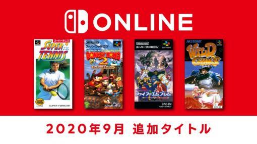 「スーパードンキーコング 2」がついに登場! 「Nintendo Switch Online」の追加タイトルが公開「ファイアーエムブレム 紋章の謎」、「スーパーテニス」など9月は全4タイトルが追加!