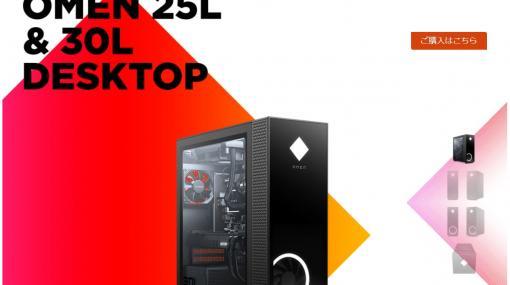 OMENの新たなデスクトップPCとワイヤスレキーボードなど3つの周辺機器が登場黒いカラーのスタイリッシュなデザイン!