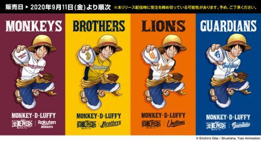 「ONE PIECE」×台湾プロ野球のコラボレーショングッズが発売! 「ルフィ」をフィーチャーしたオリジナルデザイン