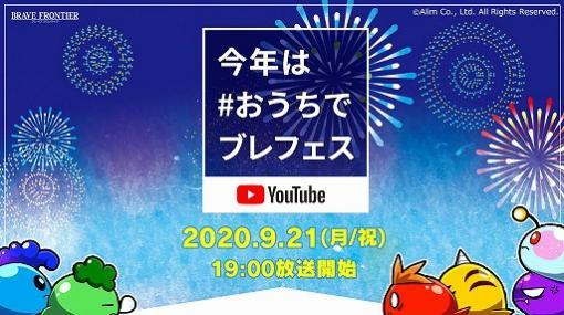 """「ブレイブ フロンティア」のオンラインイベント""""ブレフェス 2020""""が9月21日に開催"""