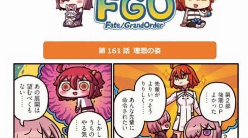 「FGO」のWeb漫画「ますますマンガで分かる!FGO」第161話が公開