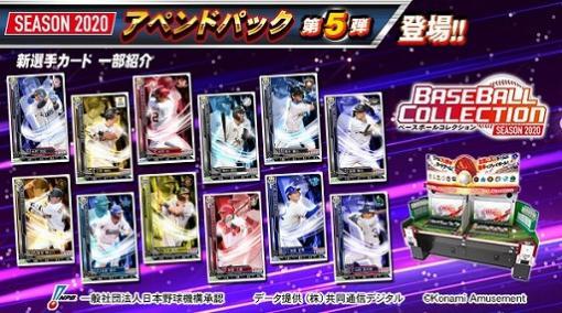 "「BASEBALL COLLECTION SEASON 2020」,新選手カード""アペンドパック第5弾""の配信が開始"