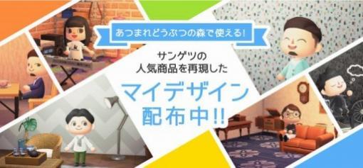 サンゲツ,「あつまれ どうぶつの森」のゲーム内で使えるマイデザインの配布を開始