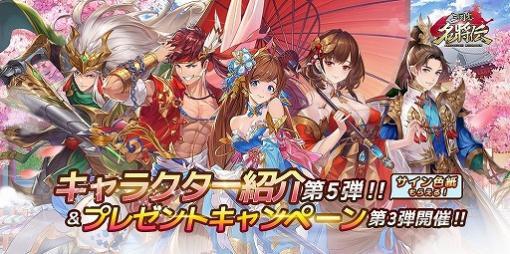 「三国志名将伝」の第5弾キャラクター情報が公開。寺島拓篤さんのサイン色紙プレゼントキャンペーンもスタート