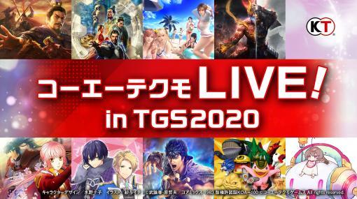 「コーエーテクモLIVE! in TGS2020」のスケジュールが公開。9月26日12:00からさまざまなスペシャル番組が配信