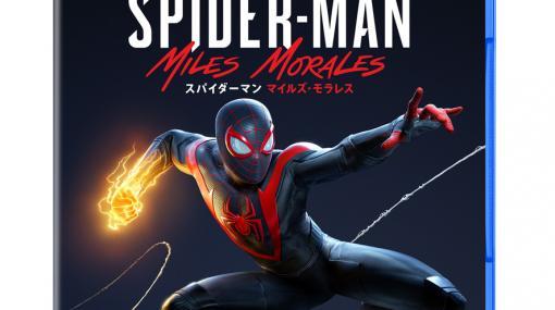 PS5「Marvel's Spider-Man: Miles Morales」の豪華版には前作のリマスター版が付属。SIE4作品のパッケージ版の予約受付は明日開始