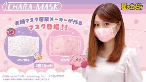 「星のカービィ」デザインの布マスクが登場。予約を受付中