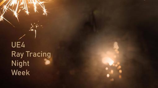 ついに正式実装! UE4のリアルタイムレイトレーシングを動画で学ぶ1週間〜UE4 Ray Tracing Night Week - 特集