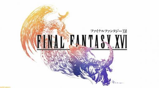 【FF16】『ファイナルファンタジーXVI』が発表。プロデューサーは『FF14』の吉田直樹氏【PS5ショウケース】