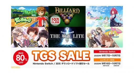 『オメガラビリンス ライフ』や『執事のプリンスさま』、『BILLIARD』など、D3PのSwitch/3DSソフトが最大80%OFFで買えるセールが10月7日まで開催