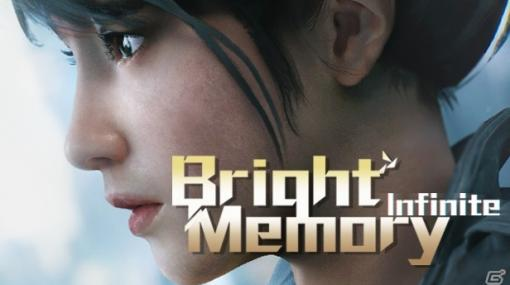 「Bright Memory:Infinite」GeForce RTXグラフィックボード対応の映像が公開!ベンチマークソフトが9月25日に配信