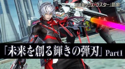 「ファンタシースターオンライン2」ハイスピードな戦闘を得意とする後継クラス「ラスター」が登場!